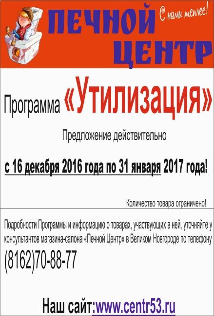 Работа в великом новгороде колмово свежие вакансии работа в москве вакансии домработница частные объявления