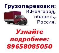 Доска объявлений великий новгород колмово подать объявление о продаже авто в ижевске